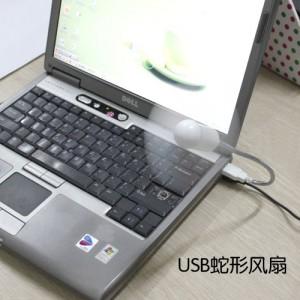 USB蛇形風扇